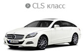 Мерседес cls класс